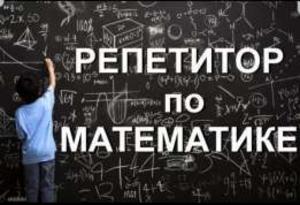 Репетиторство по математике - Изображение #1, Объявление #1663237
