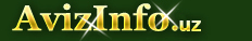 Карта сайта AvizInfo.uz - Бесплатные объявления Хива, продам, куплю, сдам, сниму в Хиве